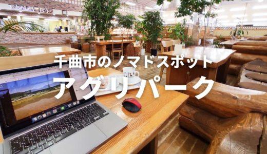 長野県千曲市のノマドスポット『あんずの里アグリパーク』