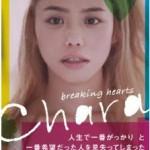 読んだ本: breaking hearts (Chara)