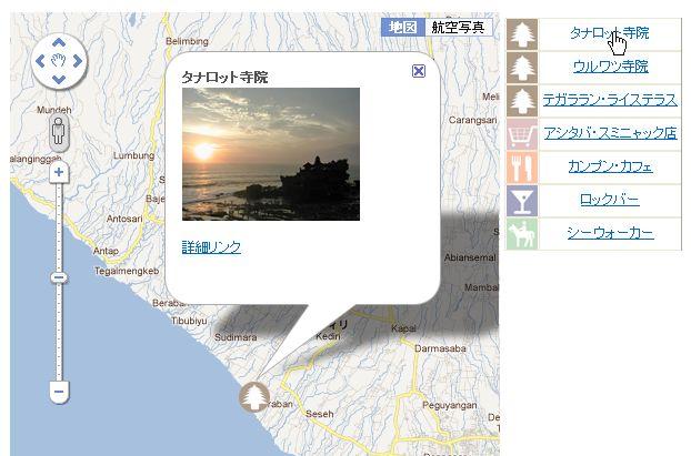 google map api v3 でバリ島マップを作ってみた♪