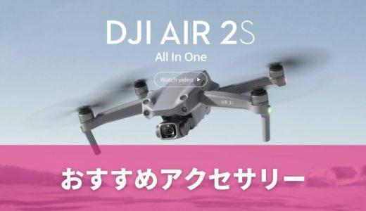 【DJI AIR2S】買って1ヶ月!ドローン女子おすすめのアクセサリー&アイテム