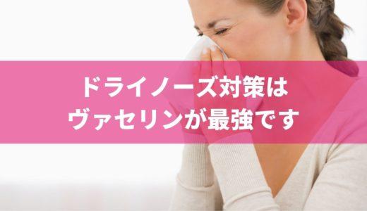 鼻の中が乾燥・出血・激痛…ドライノーズ対策はヴァセリンが最強です