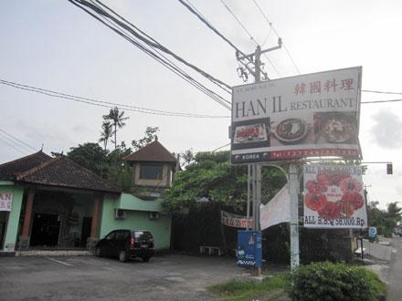 ハンイルレストランの焼肉食べ放題 Rp.58,000