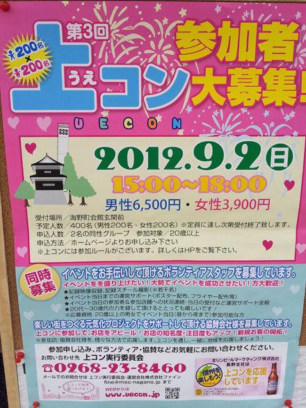 街コン in 上田 に行ってきました~!
