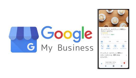 [Googleマイビジネス]イベント投稿で時間設定ができるようになりました