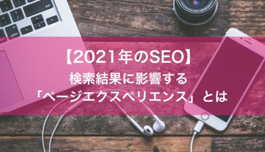【2021年のSEO】検索結果に影響する「Google ページエクスペリエンス」とは?