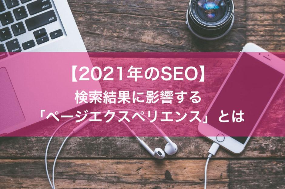 【2021年のSEO】検索結果に影響する「Google ページ エクスペリエンス」とは