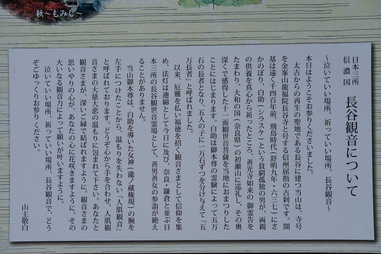 長谷観音の歴史