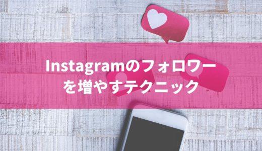 [個人・企業向け] 2020年 Instagramのフォロワーを1日20〜50増やす方法