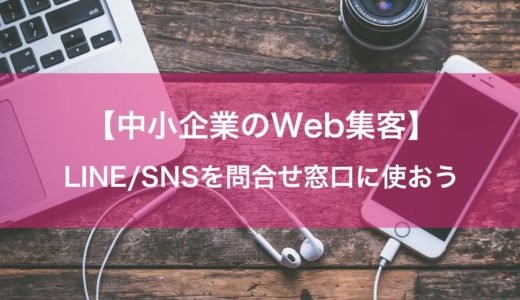 【中小企業のWeb集客】LINE/SNSを問い合わせ窓口に使おう
