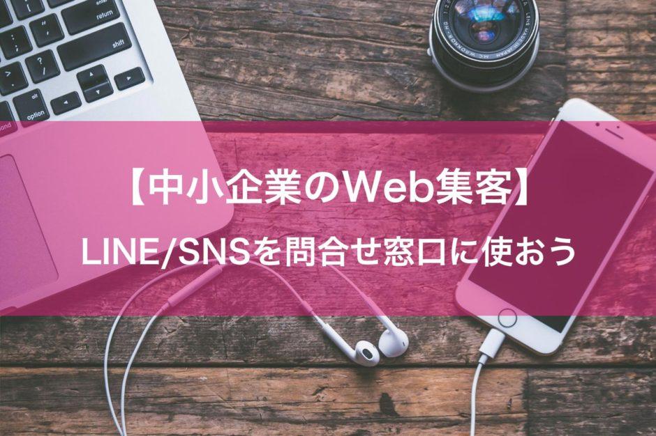 中小企業のWeb集客 LINE/SNSについて