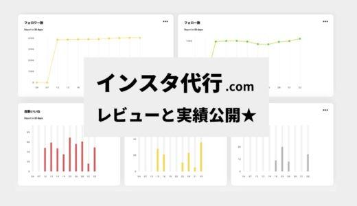 インスタ自動化ツール『インスタ代行.com』の使用レビュー(実績データあり)