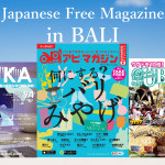 3 Free Japanese magazine in Bali