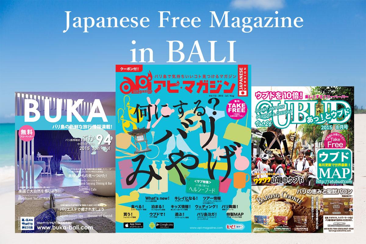 3 Free Japanese magazine in Bali