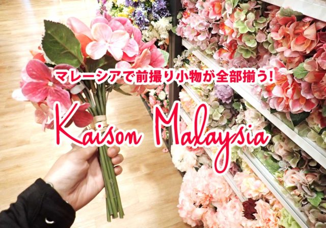 ウェディング&前撮り小物が全部揃う!マレーシアの雑貨屋さんKAISON