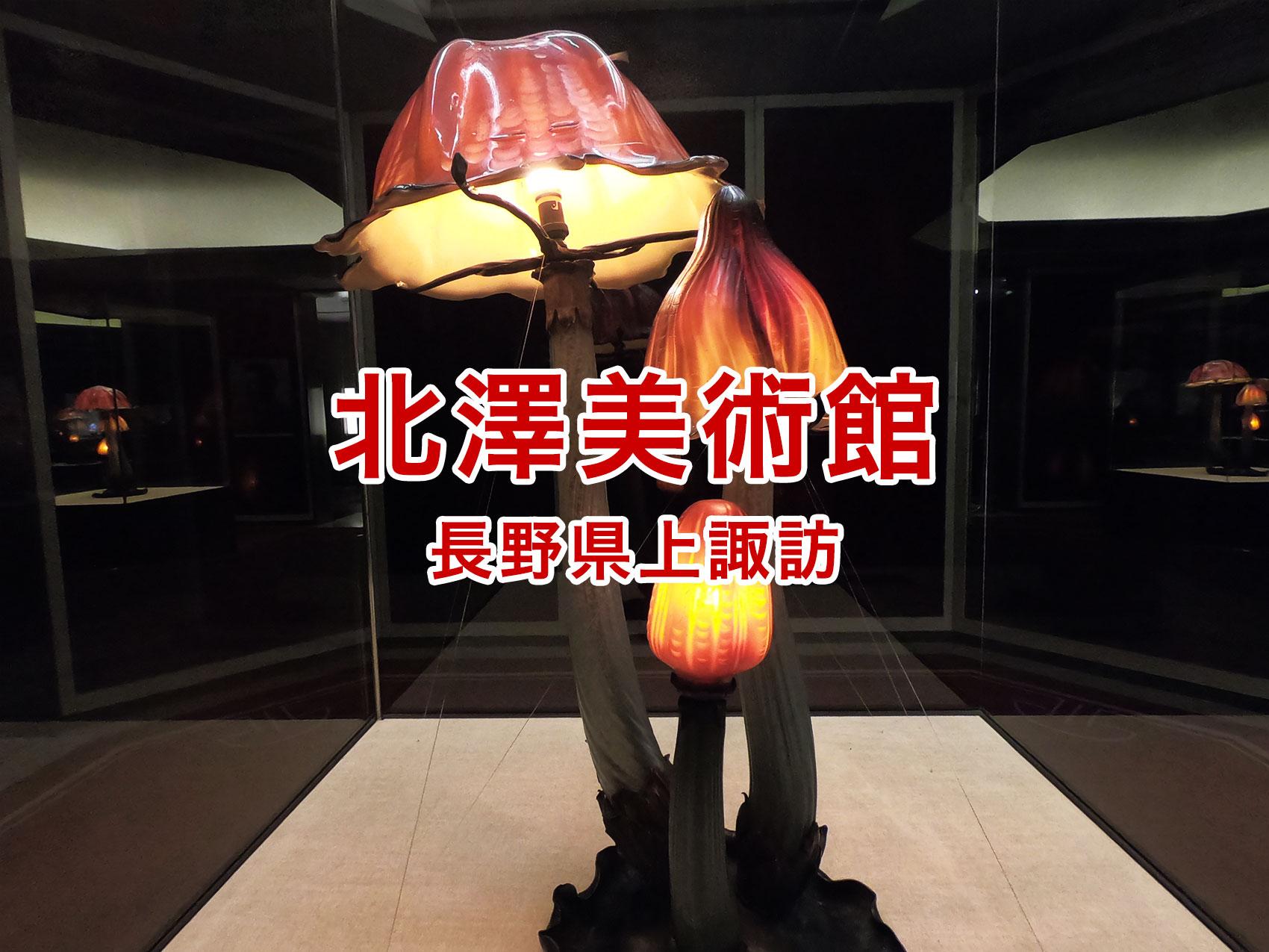 北澤美術館でエミール・ガレ、ドーム兄弟、ルネ・ラリックのガラス工芸を観てきたよ