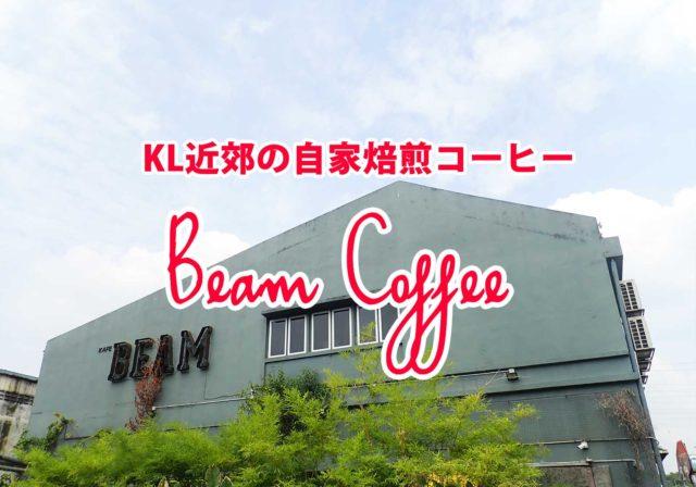KL近郊で一番有名なコーヒーショップ!自家焙煎のスペシャルティコーヒーBeam Specialty
