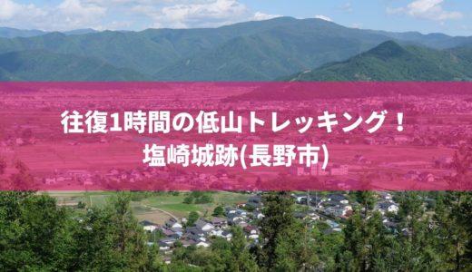 長野市の低山トレッキング!塩崎城跡(長谷観音裏)に女子ひとり行ってきたよ