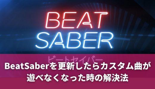 BeatSaberをうっかりアップデートしてカスタム曲が遊べなくなったら場合の解決法