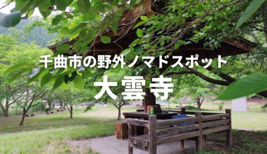 長野県千曲市の野外ノマドスポット『大雲寺』