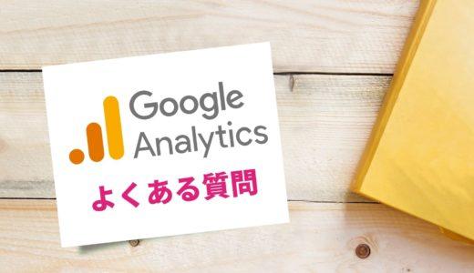 ユーザー/セッション/ページビューの違いは? 初めてのGoogle Analytics