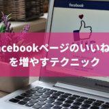Facebookページのいいね!を増やすテクニック2つ