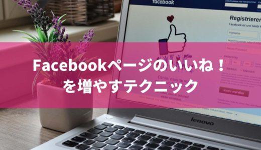 [企業向け] 2020年 Facebookページのいいね!を増やすテクニック3つ