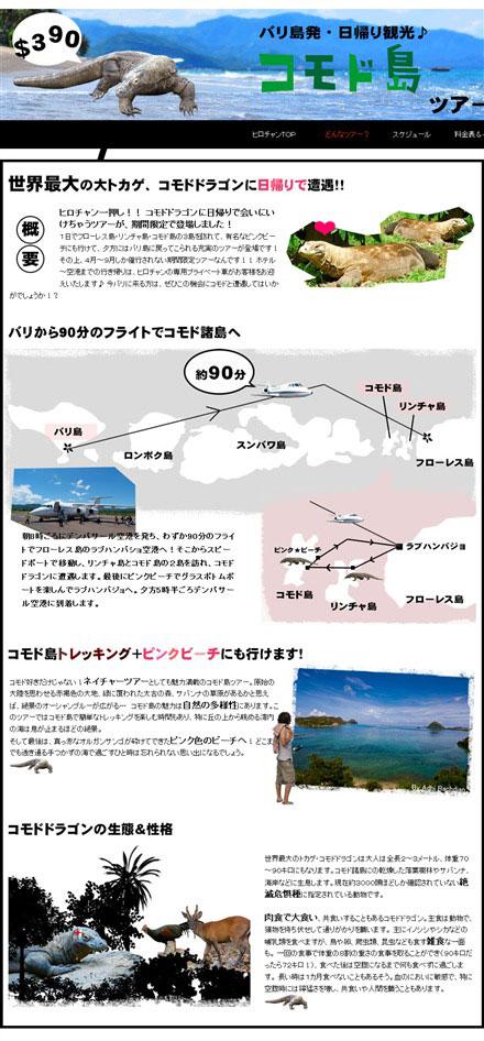 コモド島ツアー