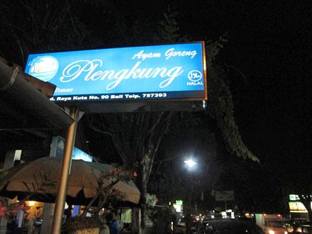 バリ島Plengkung
