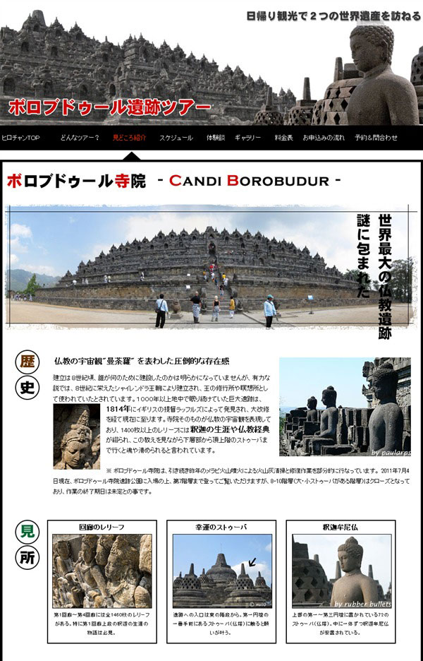 site_borobu_l