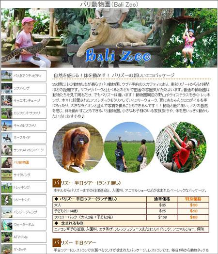 バリ動物園1