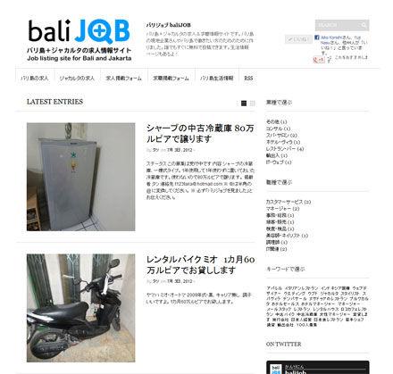 バリジョブ(bali-JOB)