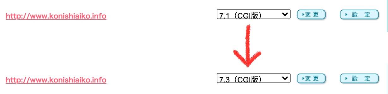 プルダウンメニューからPHP7.3(CGI)を選択