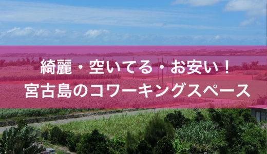 宮古島のコーワーキングスペース『宮古島ICT交流センター』の紹介