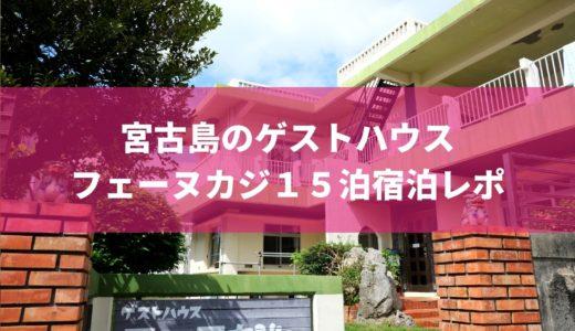 [宮古島のホテル] 街中&海近のゲストハウス『フェーヌカジ』15泊16日宿泊レポ