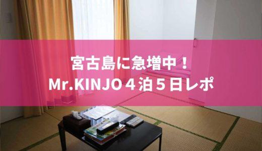 [宮古島のホテル] やっぱり快適!家具付きアパート『Mr.KINJO』4泊5日宿泊レポ