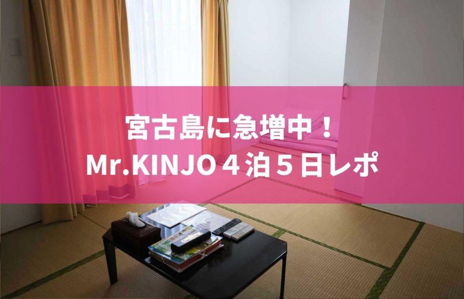 宮古島のおすすめホテル Mr.KINJO