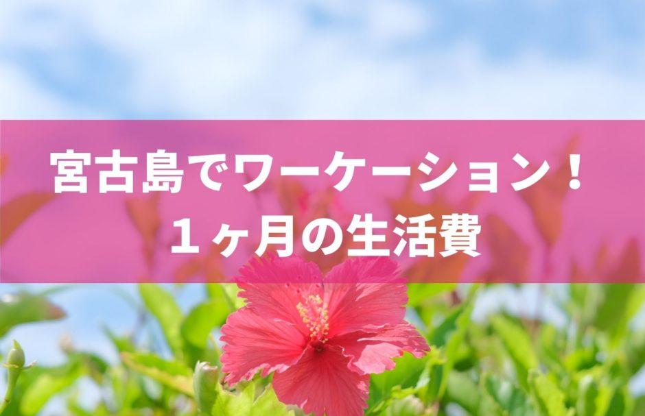 宮古島でワーケーション 1ヶ月の滞在費