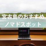 宮古島のおすすめノマドカフェやコワーキングスペース