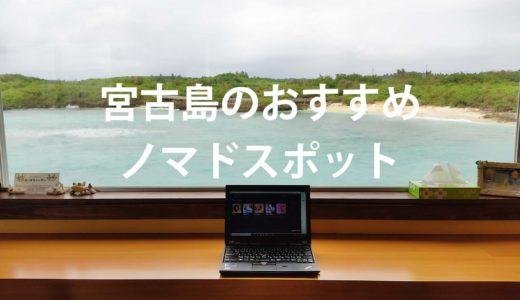 [2020年10月]宮古島のおすすめノマドカフェやコワーキングスポット5つ – Digital Nomad in Miyakojima