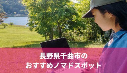 長野県千曲市のノマド&ワーケーションスポット8つ
