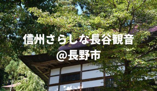 静けさに包まれたお寺『信州さらしな長谷観音』をフォト散歩* Hase Kannon Nagano