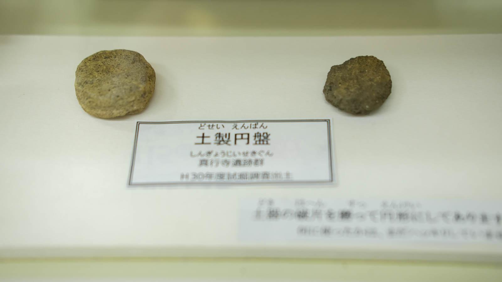 謎の土製円盤