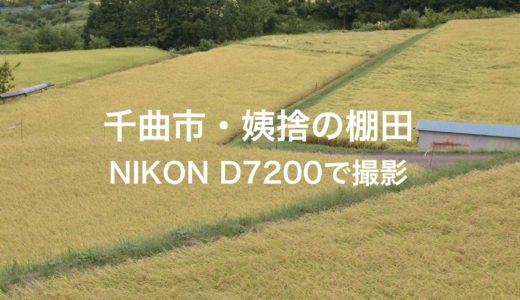 日本の田舎は美しい。千曲市『姨捨の棚田』を撮影してきたよ(Nikon D7200)
