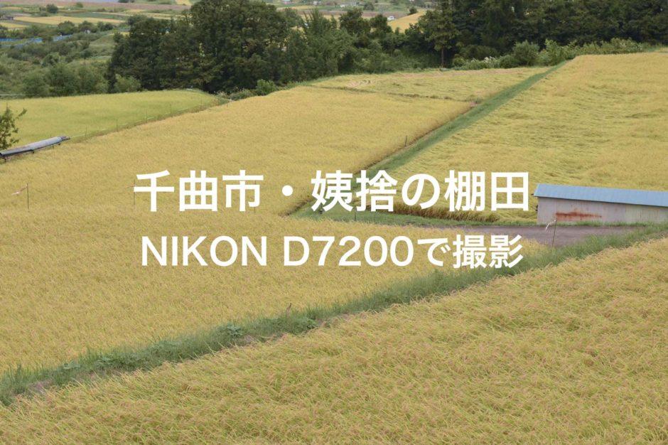 """Obasute """"Tanada"""" Rice field at Nagano Japan"""