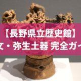 信州の縄文土器・弥生土器