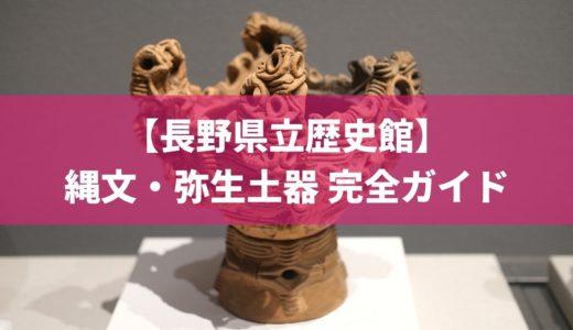 【完全ガイド】千曲市にある長野県立歴史館の縄文土器・弥生土器を紹介するよ
