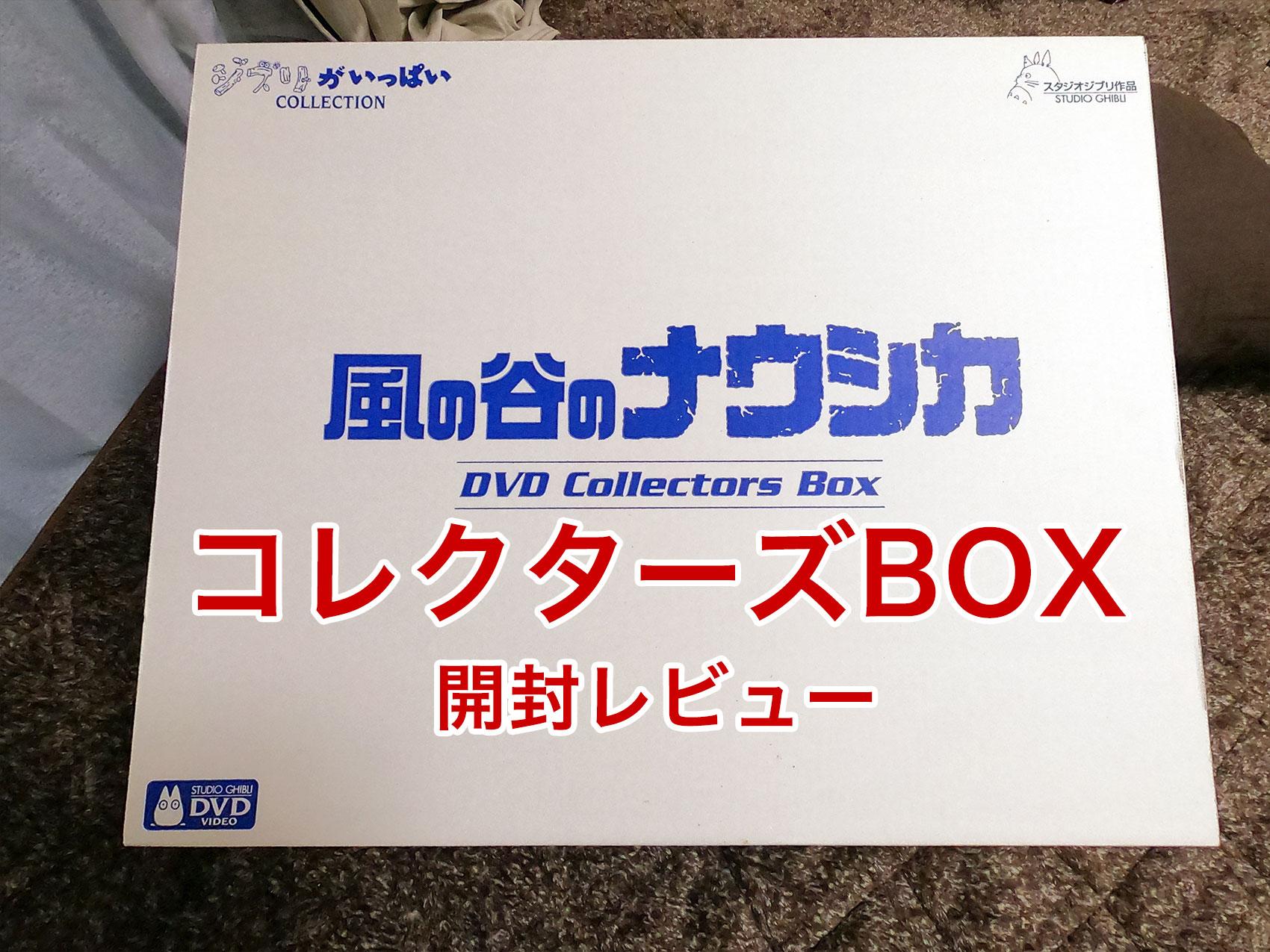 「風の谷のナウシカ DVD コレクターズBOX」開封レビュー|メルカリで1万円で購入