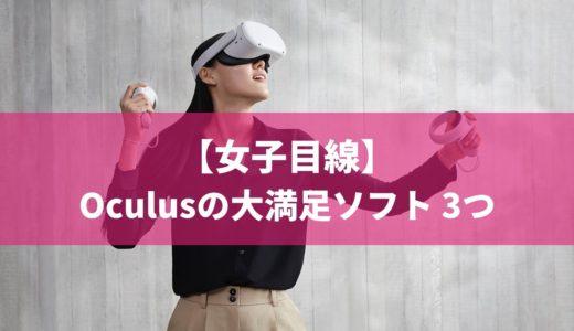 【女子目線】運動不足も解消!Oculus Quest2の大満足なソフト3つ