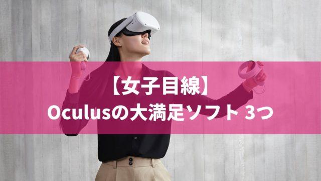 女性向け Oculus Quest2のおすすめソフト3つ