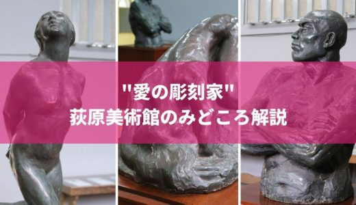 【碌山美術館(安曇野)を紹介】アート女子が見どころ作品を解説するよ
